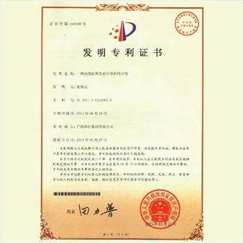 《一種白發轉黑發的中草藥組合物》專利