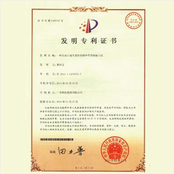 《一種具有止脫生發作用的中草藥制備方法》專利